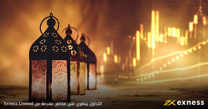 تداول الفوركس في رمضان