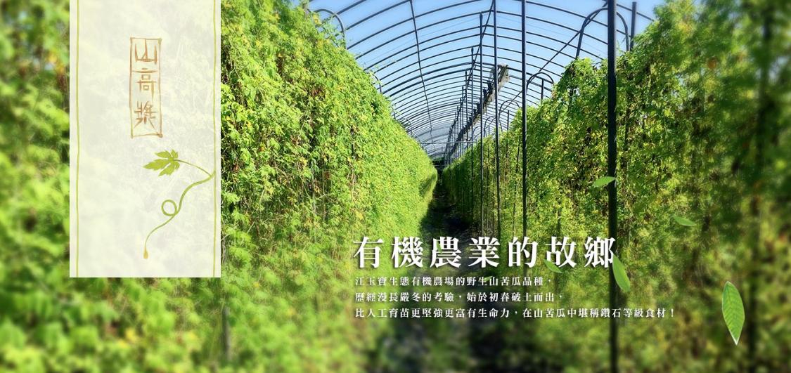 山苦瓜,人稱『綠色鑽石』,屬蔓性攀緣草本植物,飲用時先苦後甘,能促進食慾、解渴、清涼,且對養生有高價值效用。同時可以搭配其他茶葉飲用,感受不同風味的品茶。