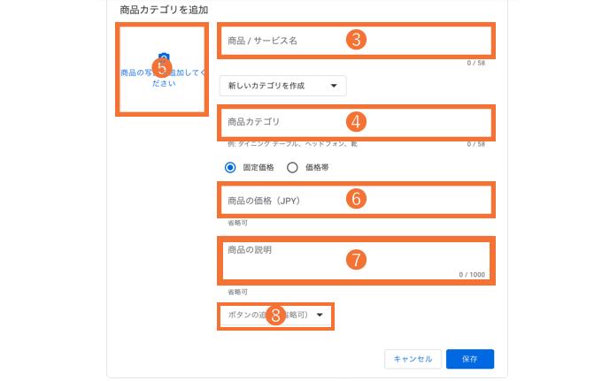 Googleマイビジネス商品・サービスの登録方法2