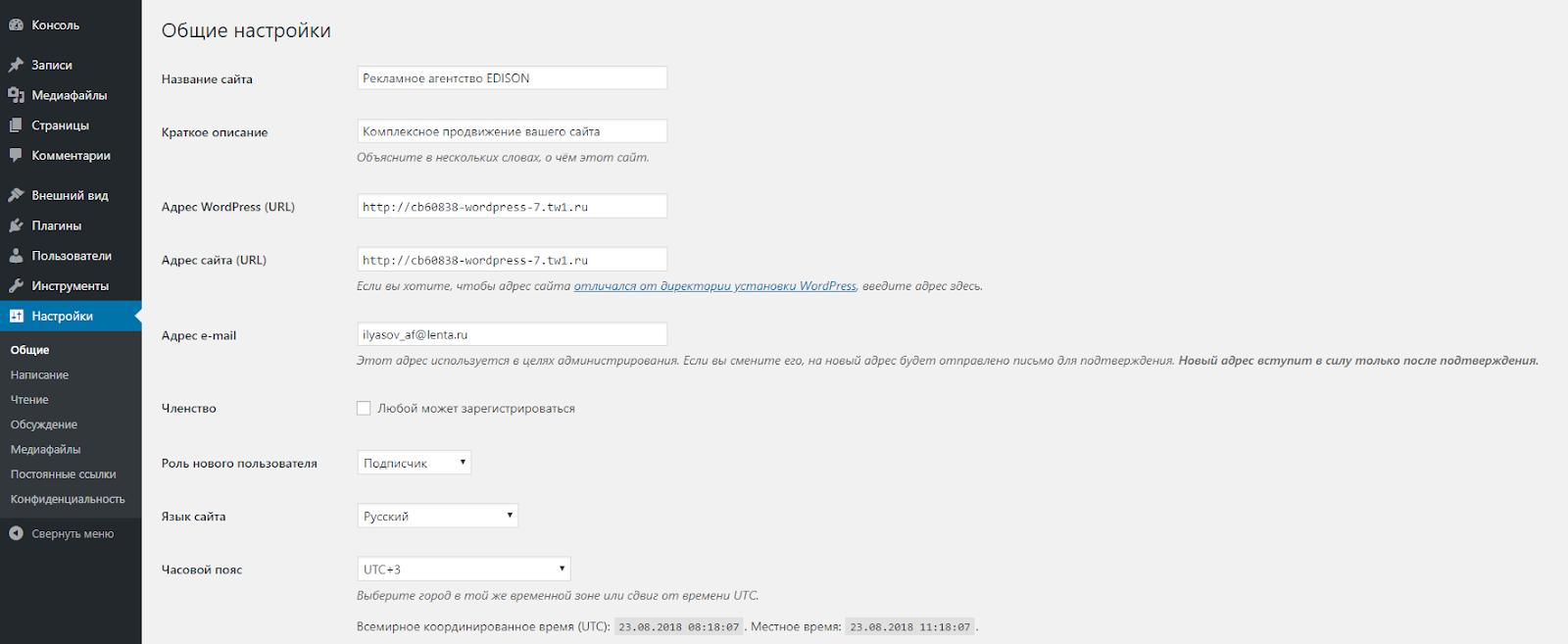 Общие настройки в CMS Wordpress