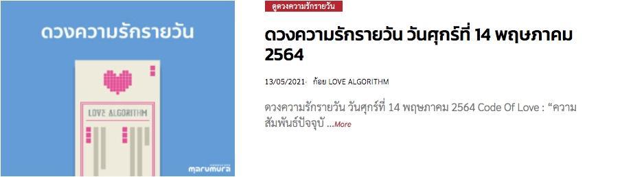 Macintosh HD:Users:User:Desktop:10 เว็บดูดวงรายวันความรัก:1620895891066.jpg