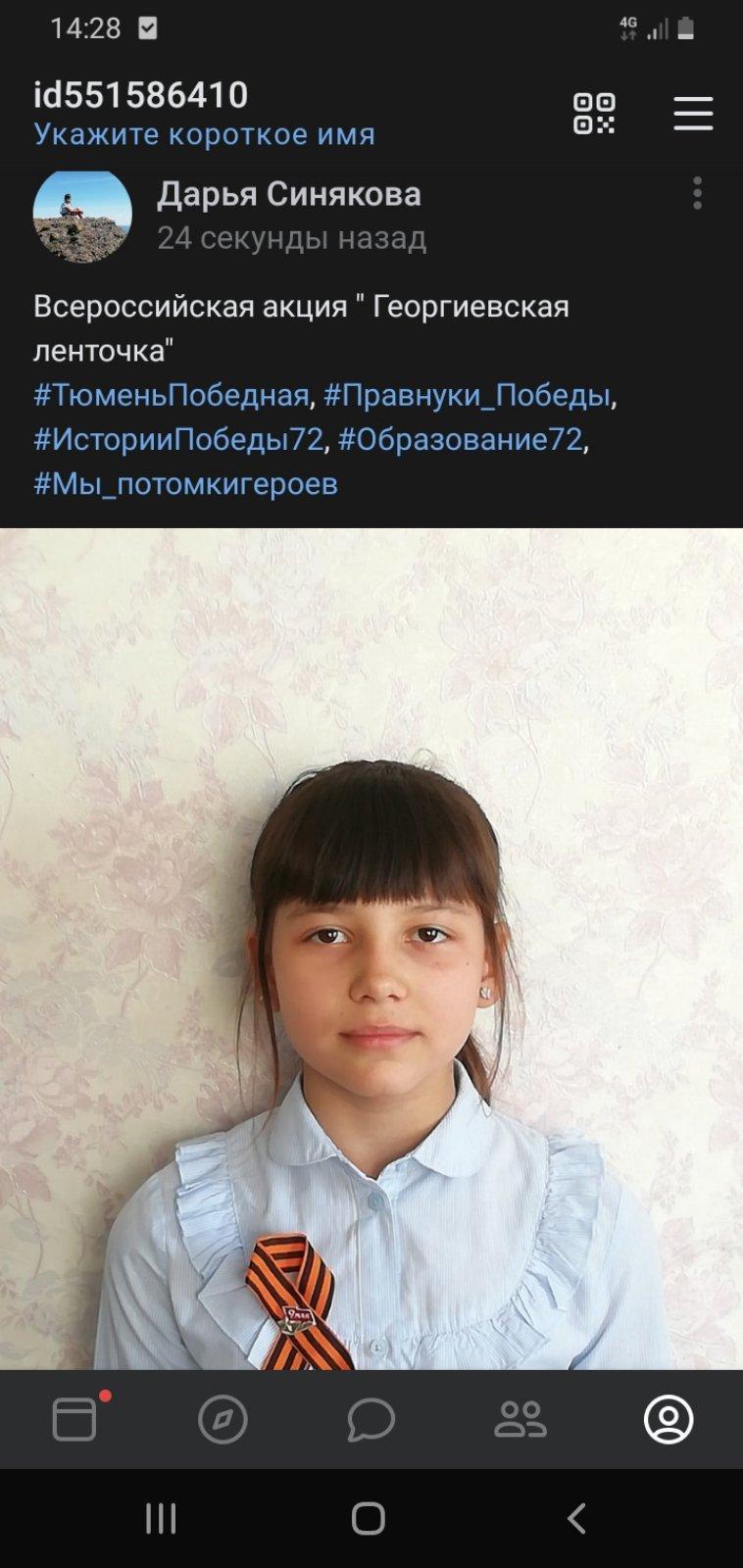 C:\Users\Галина Викторовна\Desktop\Георгиевская ленточка\изображение_viber_2020-05-07_14-42-29.jpg