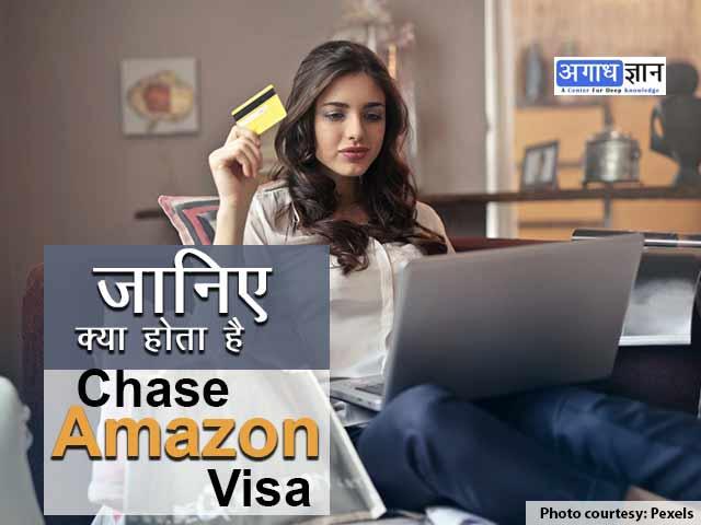 जानिए क्या होता है Chase Amazon Visa?