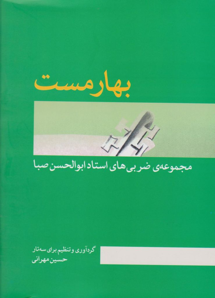 کتاب بهارمست جلد اول حسین مهرانی انتشارات ماهور