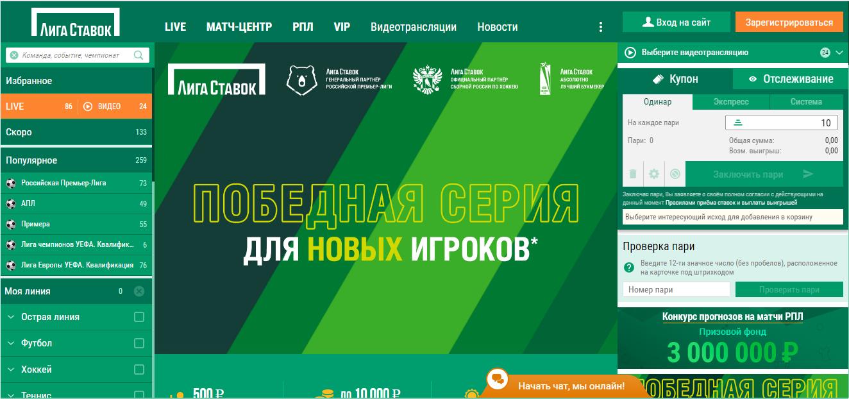Фрібет від Ліга Ставок. Які умови отримання 500 рублів за реєстрацію?