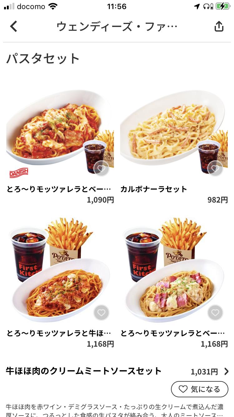 menu届け先付近で欲しい商品