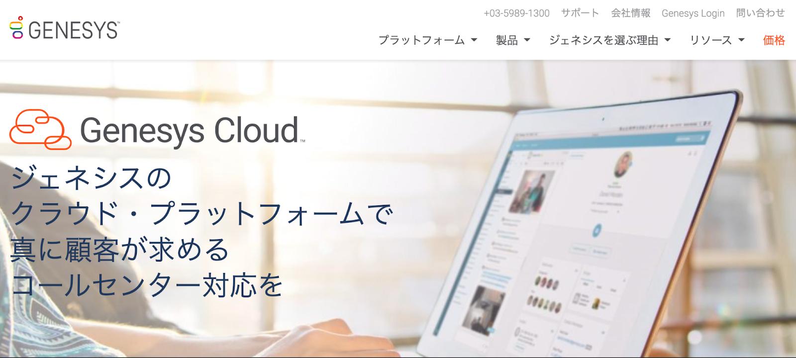 Genesys Cloudキャプチャ