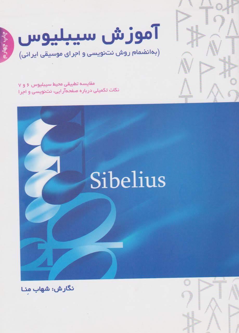 کتاب آموزش سیبلیوس شهاب منا انتشارات سرود