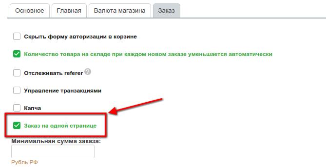 ЗаказНаОднойСтранице.png