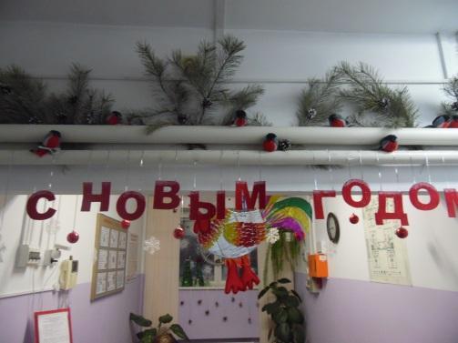 \\ТЕХНИК-ПК\local_trash\школьные фотографии\16-17\27. Новый год\школьный конкурс и оформление\SAM_3213.JPG