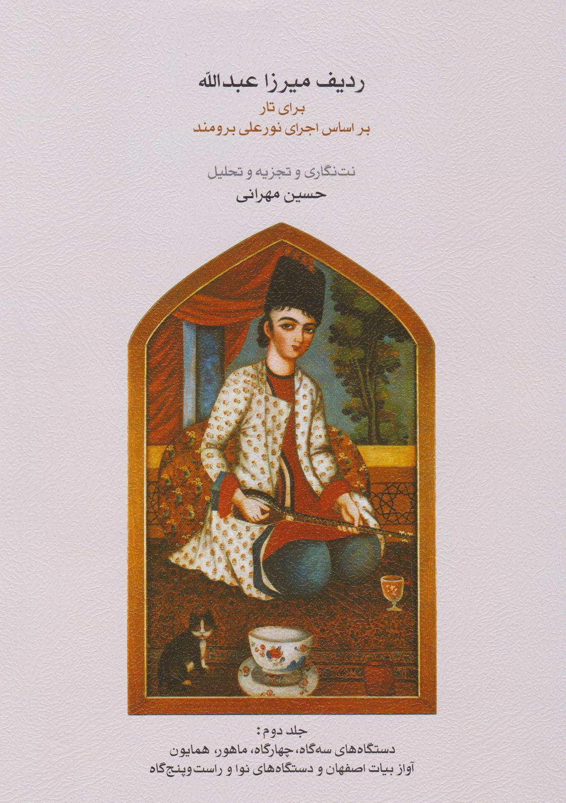 کتاب دوم ردیف میرزا عبدالله تار دستگاه شور و متعلقات حسین مهرانی انتشارات ماهور