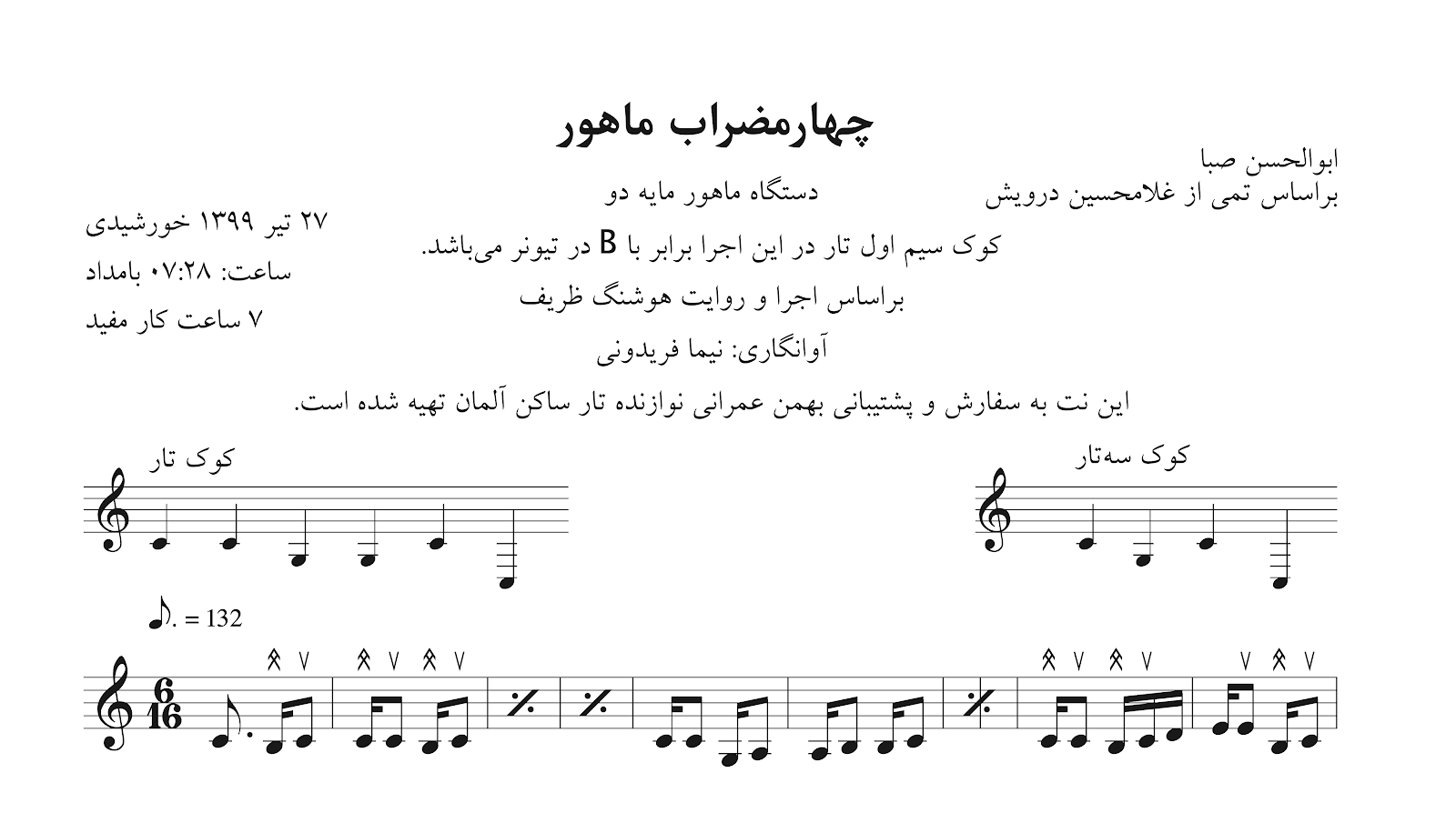 نت چهارمضراب ماهور غلامحسین درویشخان (ساده و با حاشیهنگاری نیما فریدونی)