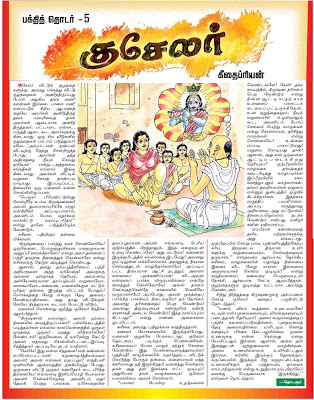 Kovai kalaimagal computers tamil astrology software free download.