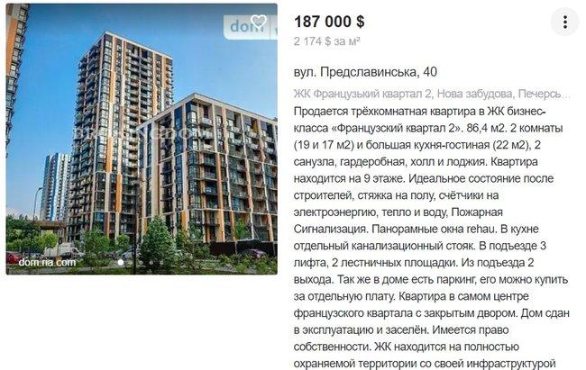 Новопечерські Липки, квартира в центрі Києва за $15 000 та котедж за $18 000: нерухомість суддів ОАСК, який хоче ліквідувати президент 04