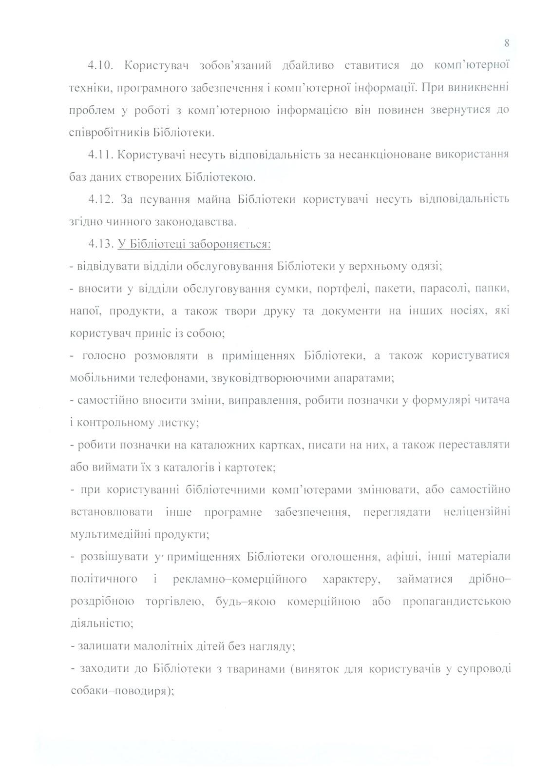 Правила користування ДБУ для юнацтва-8.jpg
