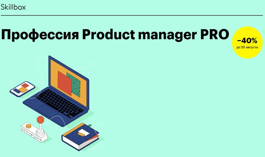 Курс Product Manager PRO от Skillbox