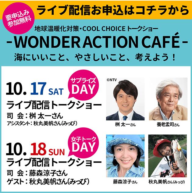 トークショーのくわしい内容はこちらよりご覧ください https://tokyobayfes.jp/cool-choice-talk-show/