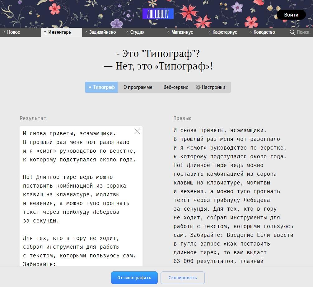 6 полезных инструментов для работы с текстом, изображение №7