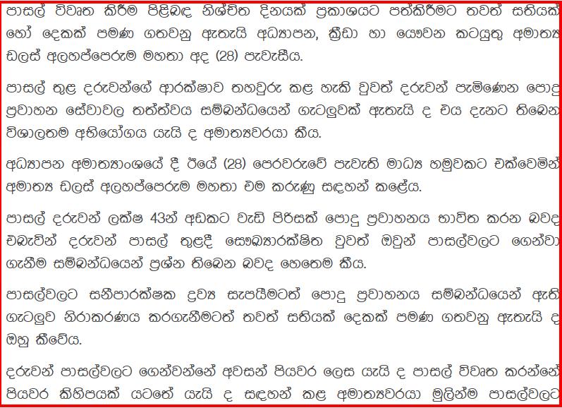 C:\Users\Prabuddha Athukorala\AppData\Local\Microsoft\Windows\INetCache\Content.Word\screenshot-www.lankadeepa.lk-2020.05.29-10_54_43.png