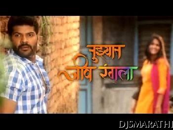 tujhyat jeev rangala song mp3 free download