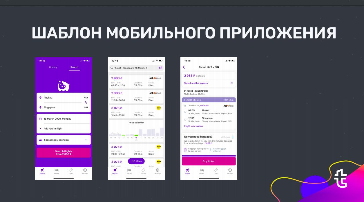 Шаблон мобильного приложения от Travelpayouts