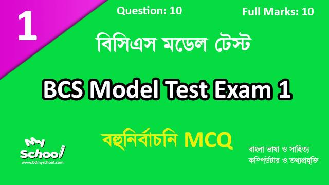 Model Test Exam 1