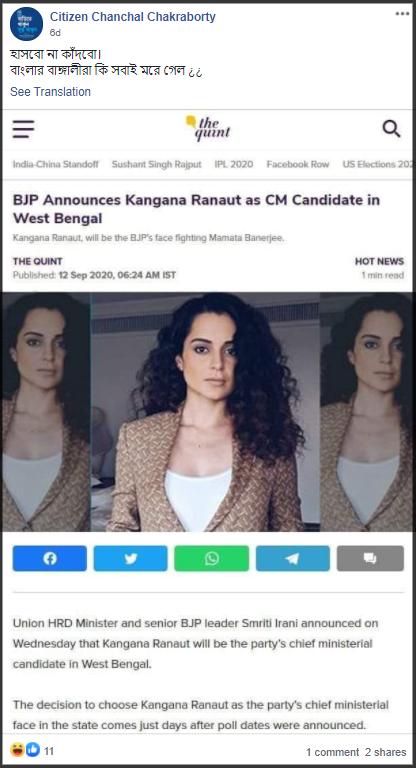 Kangana CM.png