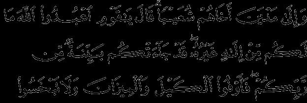 al-a'raf7_85 - Edited.png