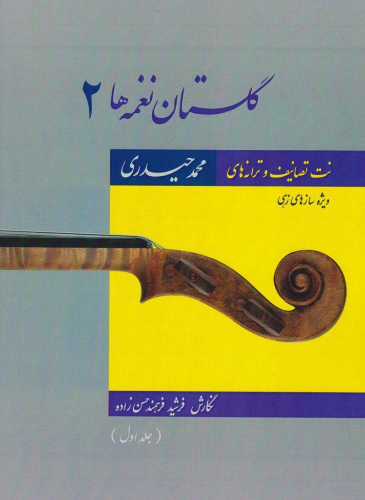 کتاب گلستان نغمهها ۲ جلد ۱ ؛ نت تصنیف های محمد حیدری ؛ فرشید فرهمند