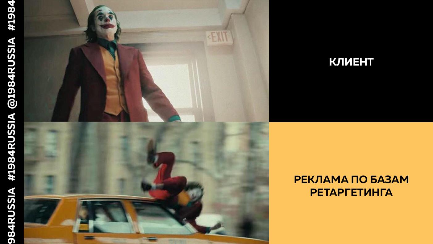 Мем про ретаргетинг
