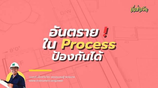 อันตรายในกระบวนการ (Process) ป้องกันด้วย Process Guard ทั้ง Alarm , SIS , Relief