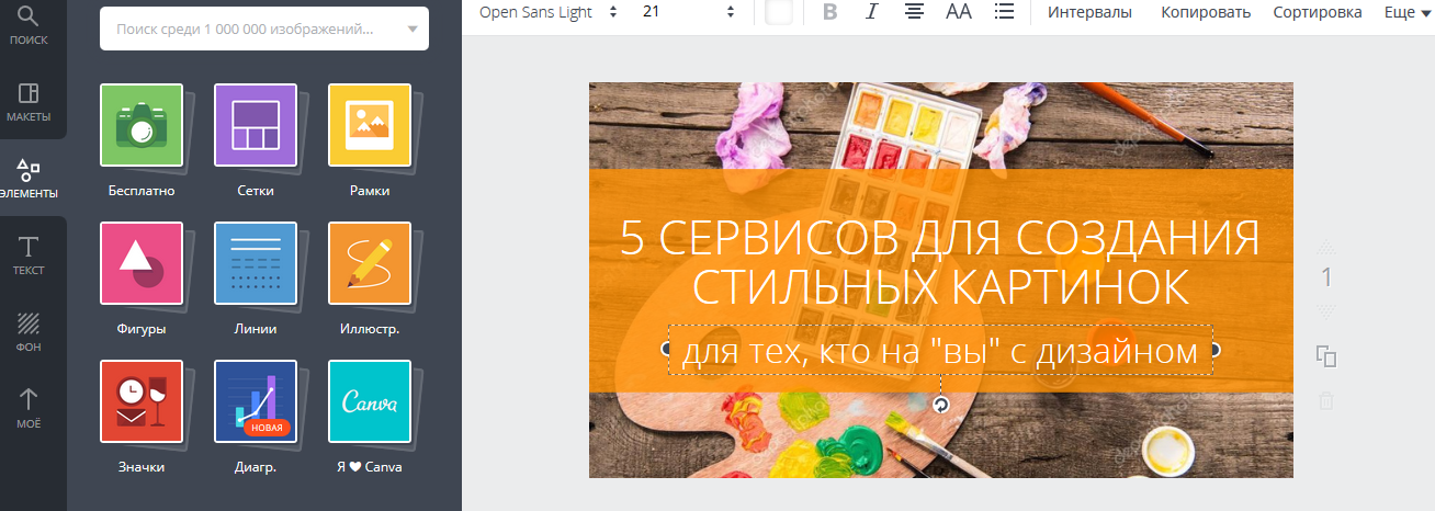Процесс создания баннера для блога выглядит примерно так