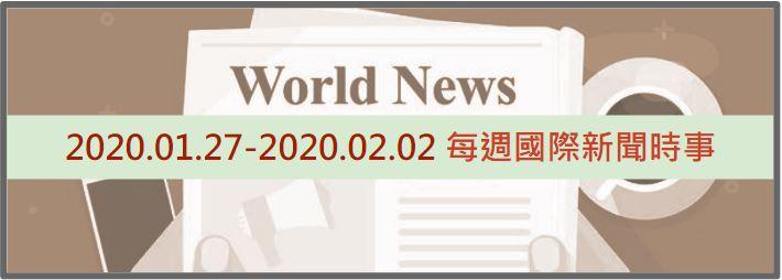 外交特考/外交人員/外交官/國際新聞/每週大事/國際新聞時事彙整