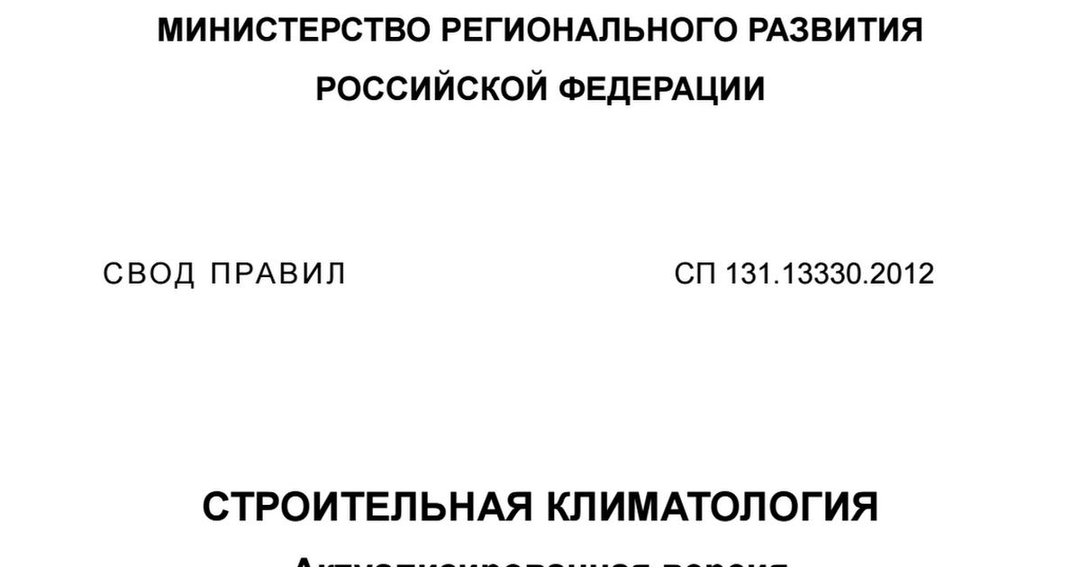 СП 131 13330 2012 PDF СКАЧАТЬ БЕСПЛАТНО