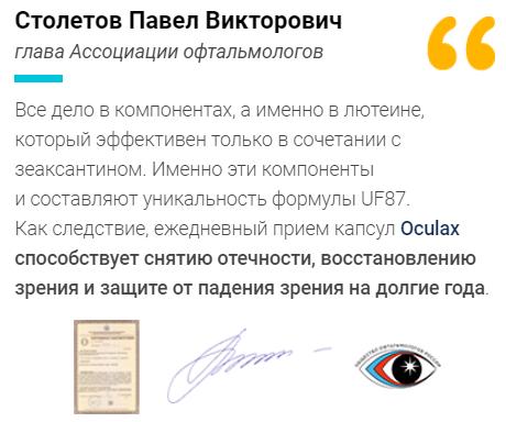oculax для зрения купить