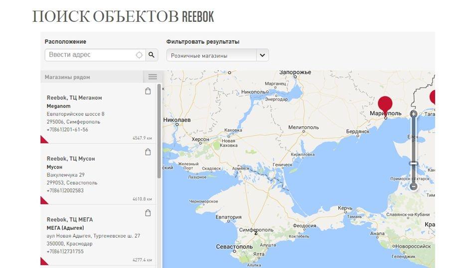 На українській сторінці бренда магазини Reebok не вказані