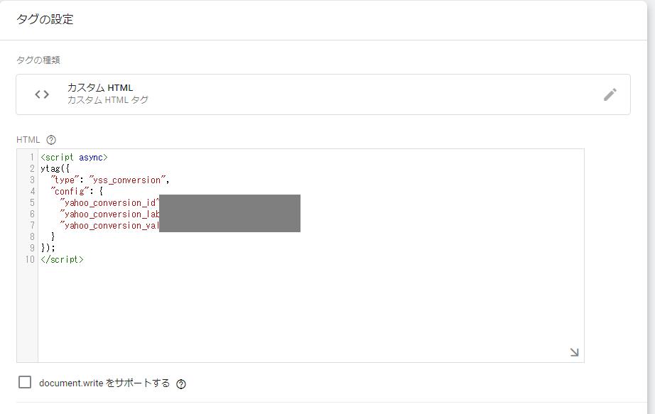 HTML欄に Yahoo! 広告のコンバージョンタグを貼り付け