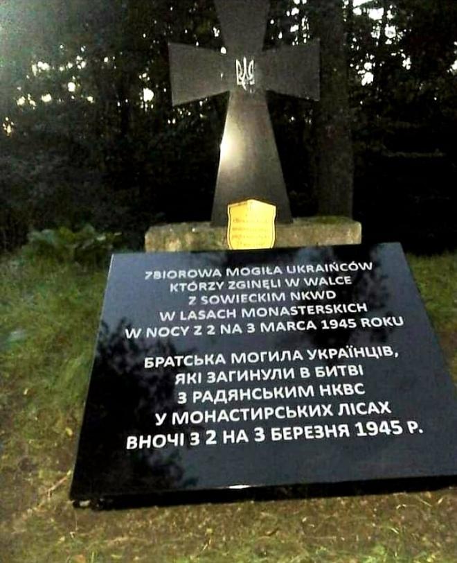 На відновленому пам'ятнику зник надпис