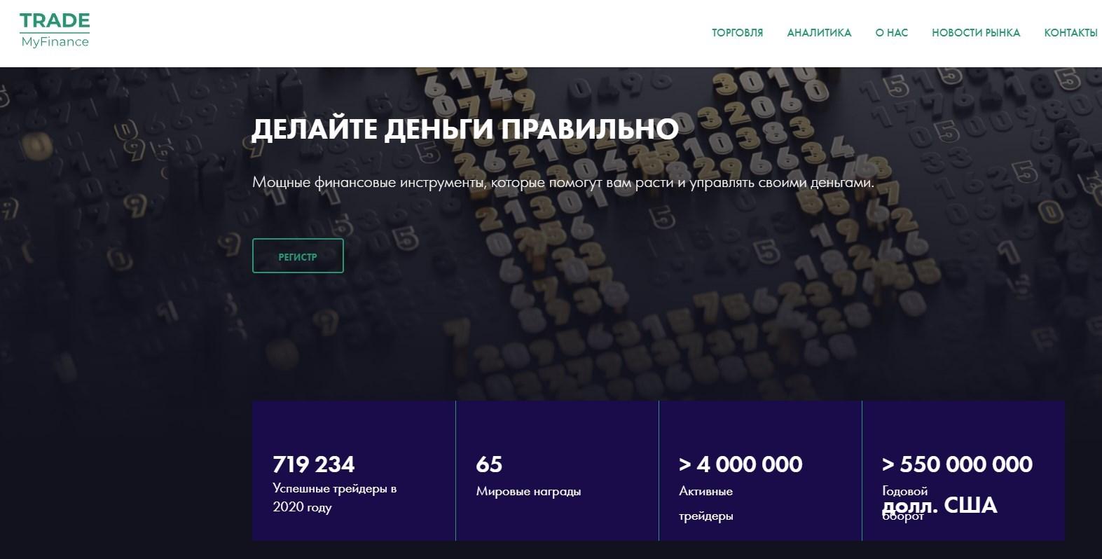 TradeMyFinance: отзывы, обзор брокерской компании