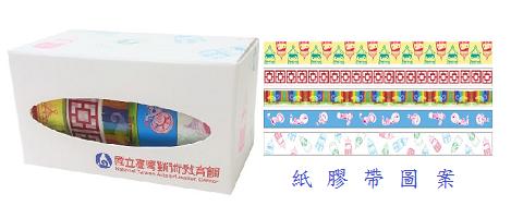 材料規格:和紙 紙膠帶尺寸:15mm×10M/20mm×10M 紙盒尺寸: 8.7cm×5×5cm(±1cm) (一盒5入)