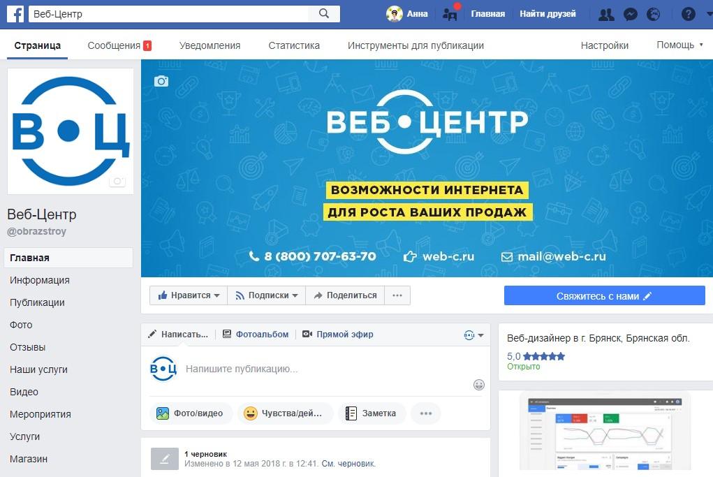 SMM. Фейсбук Веб-Центр