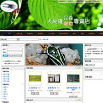 網頁設計:大高雄昆蟲寵物專賣店