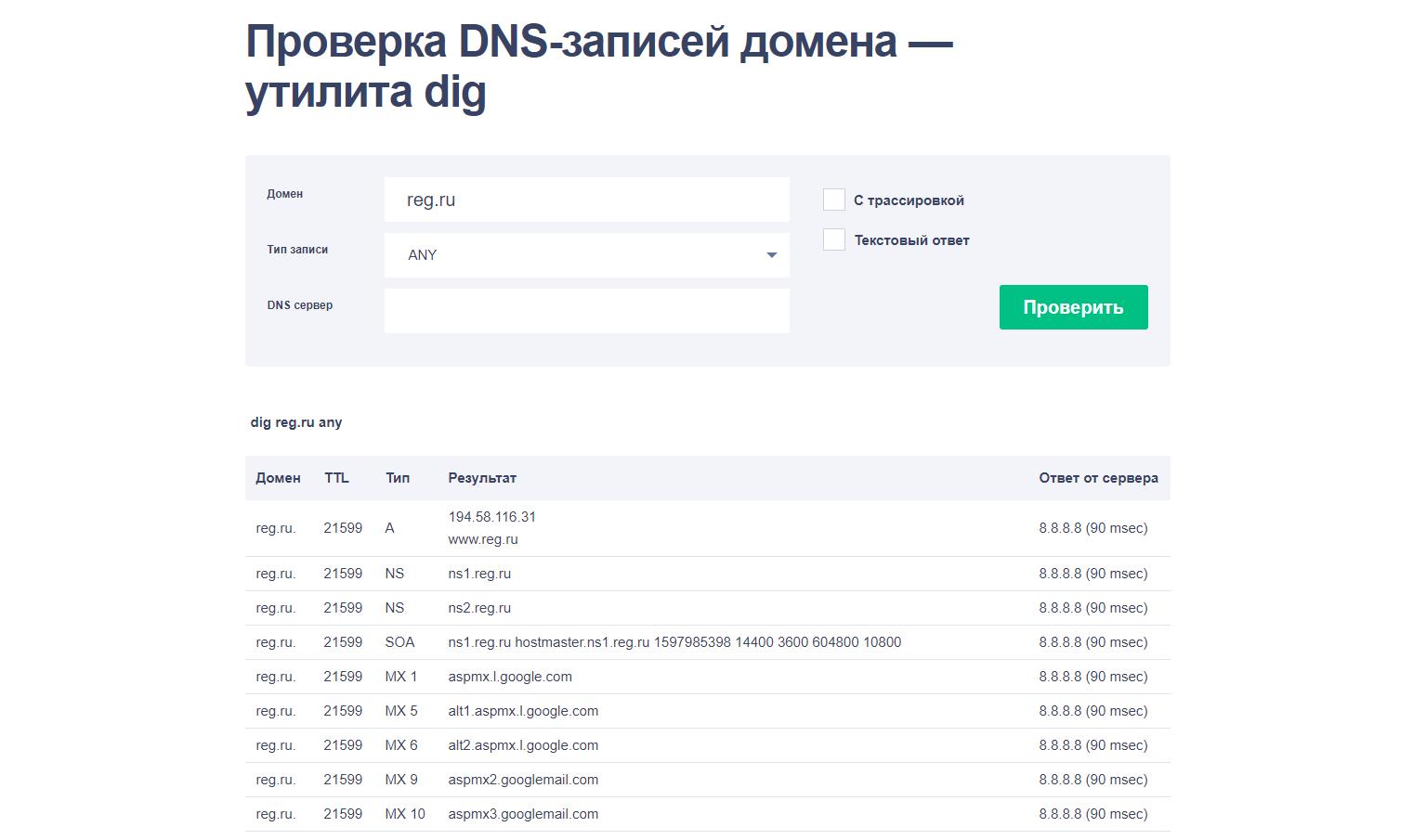 Проверка DNS-записей домена — утилита dig