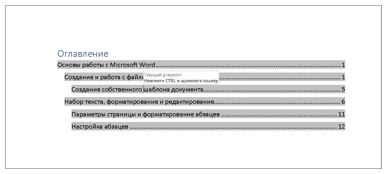 оглавление в документе Word