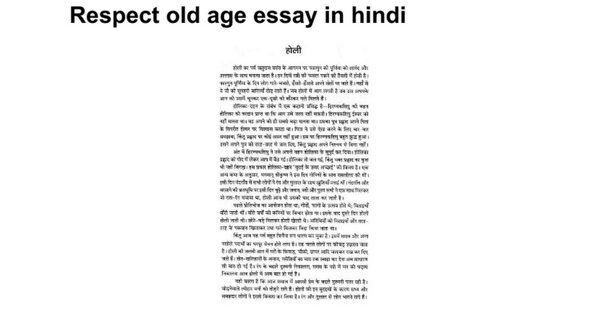 respect old age essay in hindi google docs