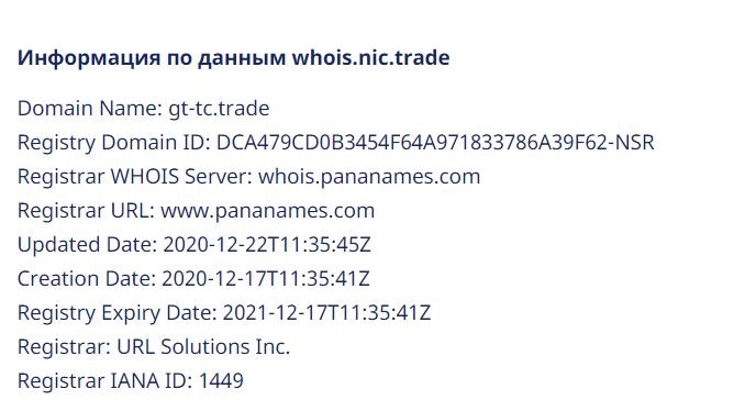 Отзывы о GTTC Trade: стоит ли сотрудничать? обзор