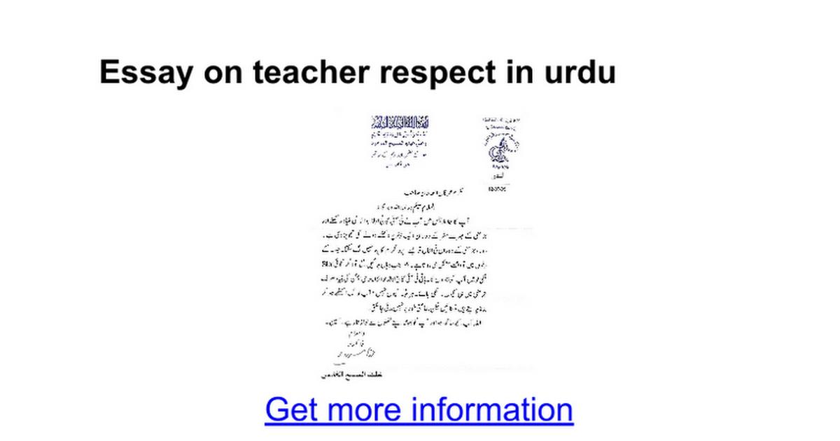 respect of teachers essay in urdu A essay on respect - begin working on thanks to bash teachers they remember 436 words short essay on respect essay on self respect in urdu.