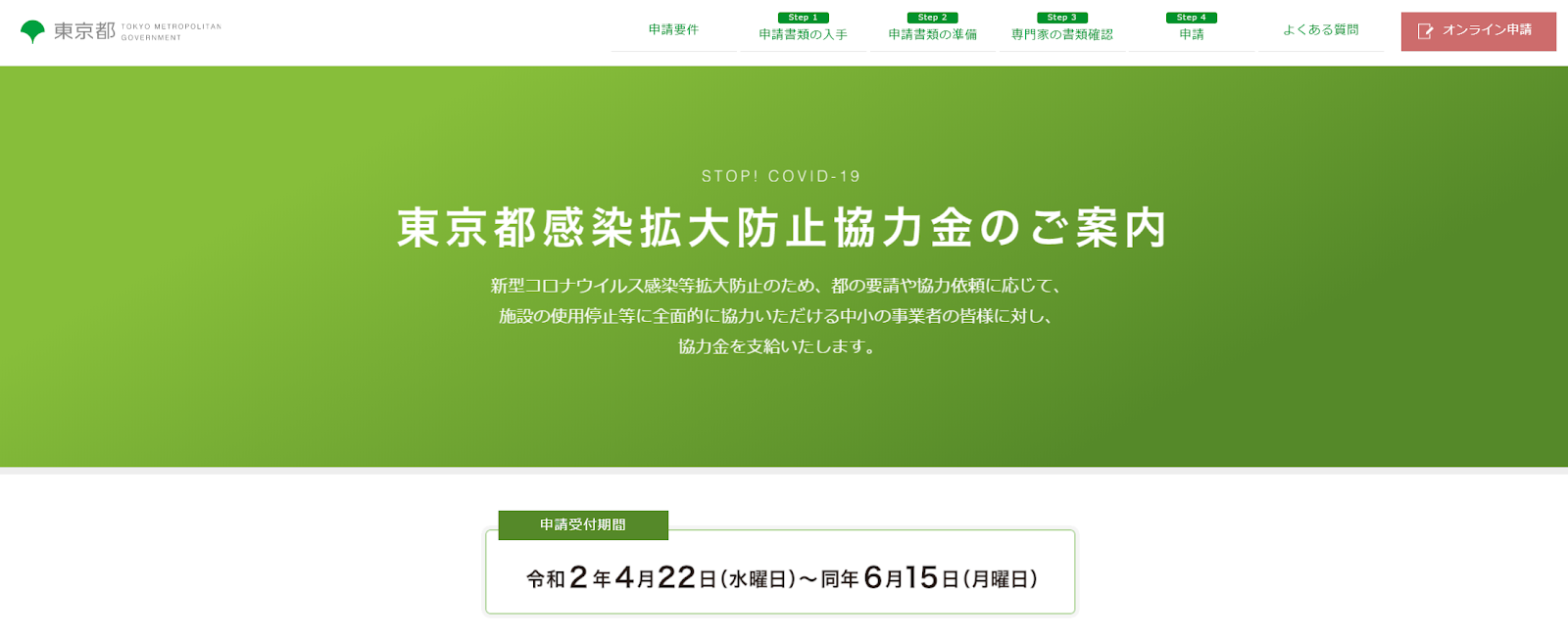 東京 都 コロナ 対策 協力 金