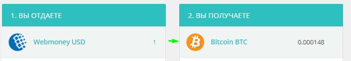 обменять вебмани на биткоин