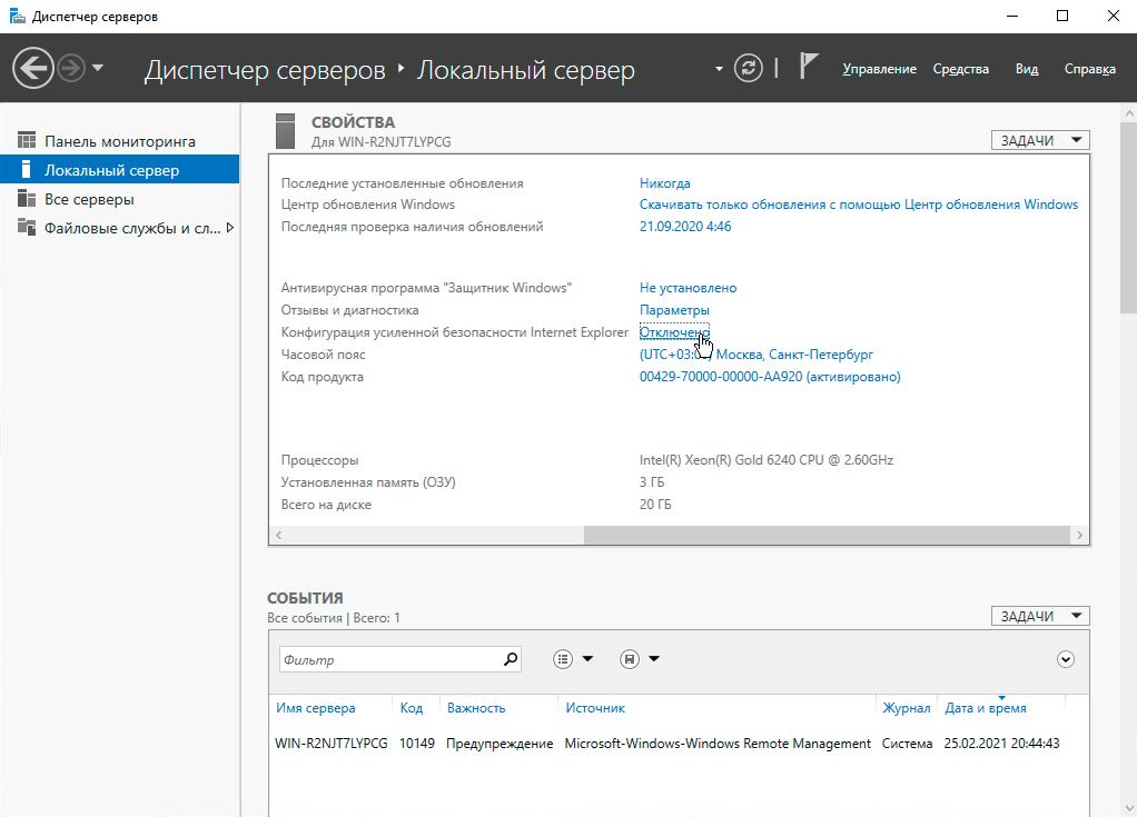 Internet Explorer в Windows Server как настроить локальный сервер